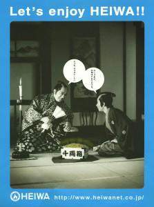 2001_06heiwa006