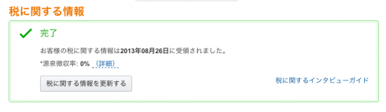スクリーンショット(2013-08-28 19.27.19)