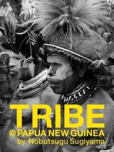 杉山宣嗣写真展TRIBEPAPUA NEW GUINIA