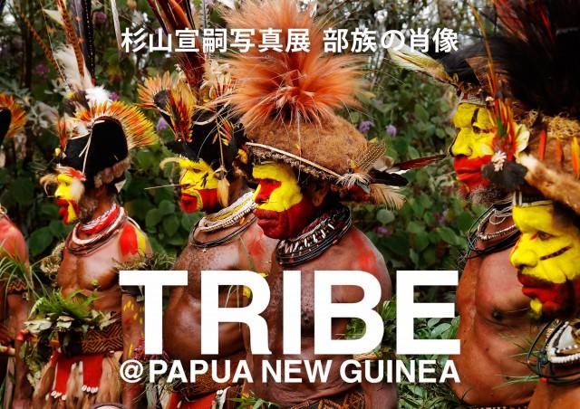 部族の肖像 杉山宣嗣写真展 TRIBEPAPUA NEW GUINIA