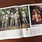 部族の肖像 杉山宣嗣写真展 TRIBEPAPUA NEW GUINIA | 杉山宣嗣