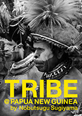 TRIBEPAPUA NEW GUINIA | 杉山宣嗣