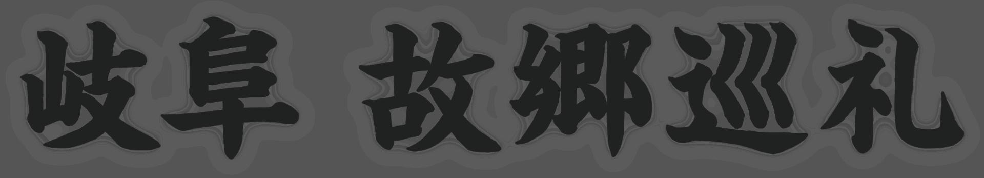 岐阜 故郷巡礼