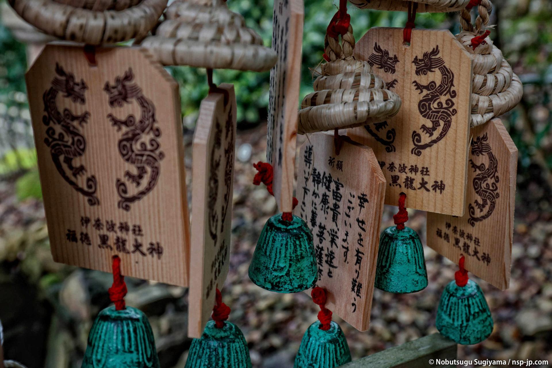 伊奈波神社-黒龍社-絵馬かけ | 岐阜 故郷巡礼 by 杉山宣嗣