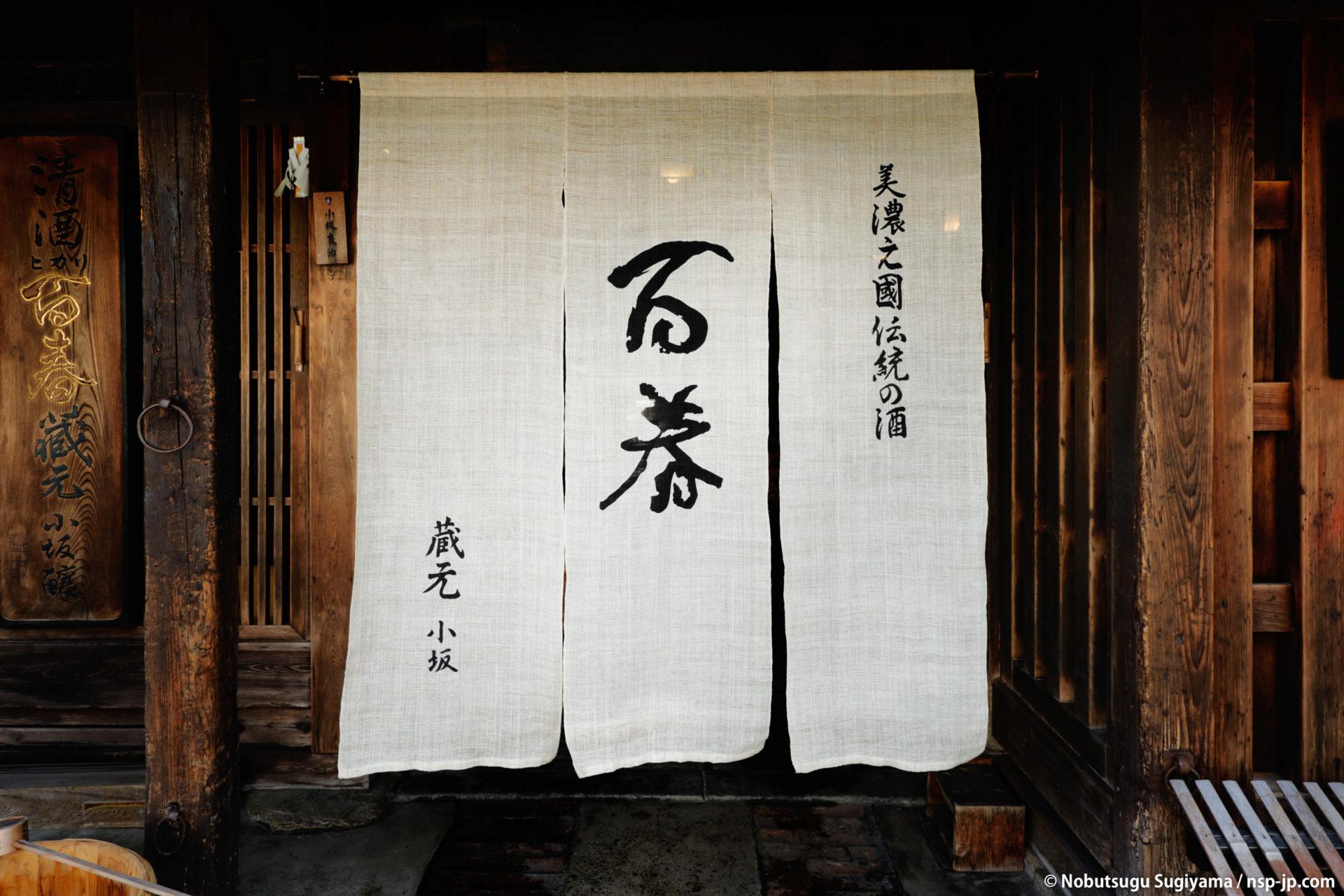 うだつの町並み-小坂酒造場 | 岐阜 故郷巡礼 by 杉山宣嗣