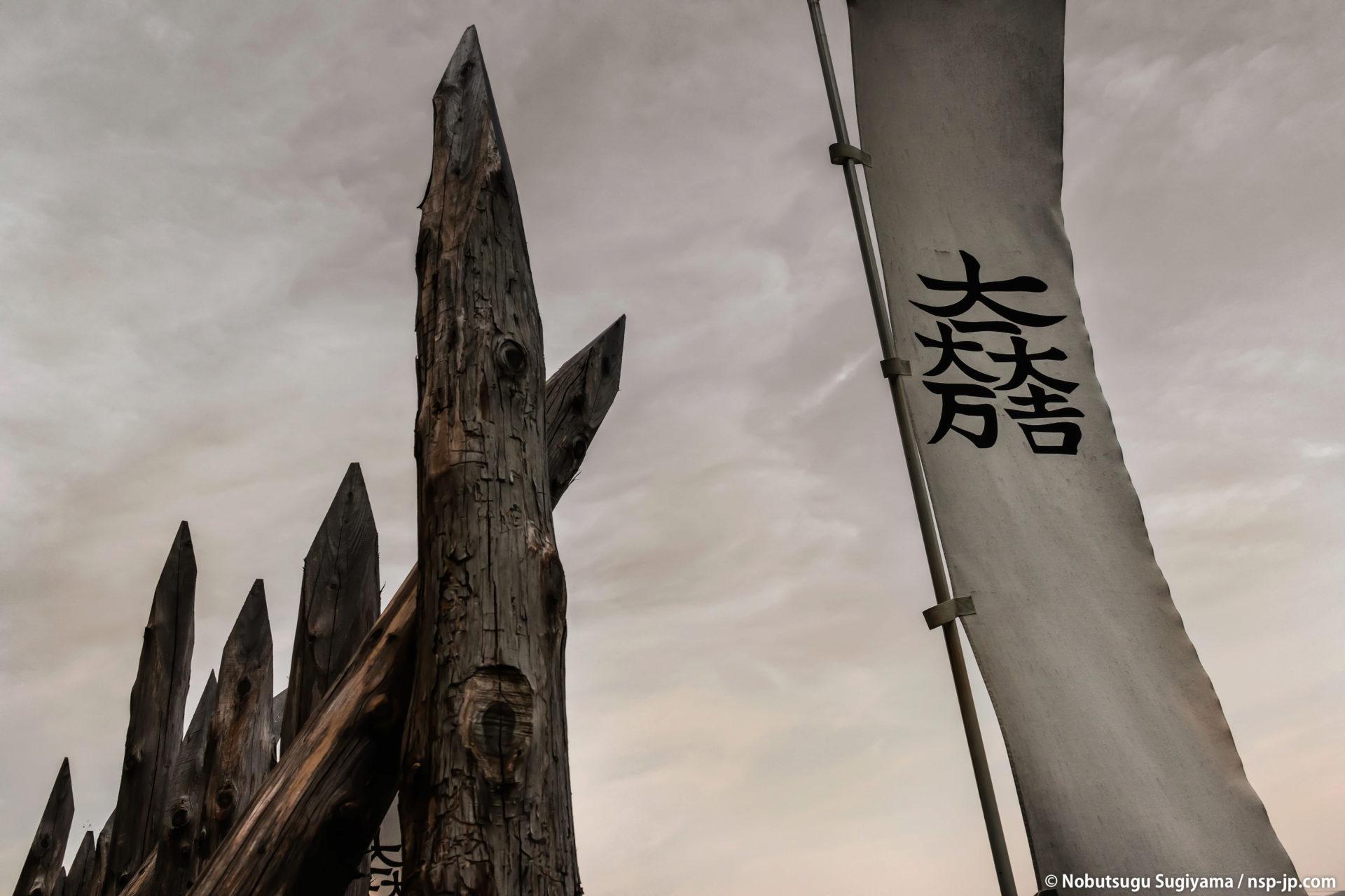関ケ原古戦場-笹尾山・石田三成陣跡 | 岐阜 故郷巡礼 by 杉山宣嗣