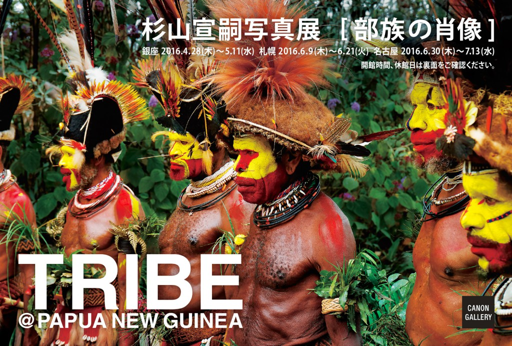 部族の肖像 杉山宣嗣写真展 TRIBE@PAPUA NEW GUINEA